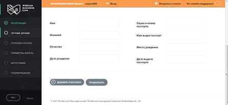регистрация шаг 2