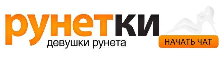 видеочат рунетки