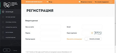 регистрация шаг 1