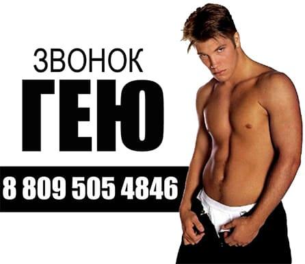 гей секс по телефону