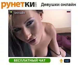 порно видео чаты