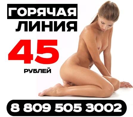 горячая линия за 45 рублей